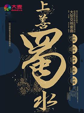 四川交响乐团与昆明聂耳交响乐团联袂演出 大型交响套曲《上 善 蜀 水》