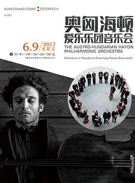 《奥匈海顿爱乐乐团音乐会》