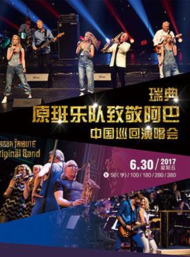 """《瑞典""""原班乐队致敬阿巴""""中国巡回演唱会》"""