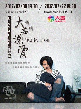 Live 4 LIVE《尖叫现场》·曹格 大声说爱 Music Live-成都站