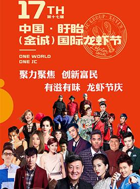 第十七届中国·盱眙(金诚)国际龙虾节 金诚之夜登高望远大型文艺晚会