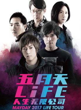 五月天LIFE《人生无限公司》2017 MAYDAY LIFE TOUR-北京站