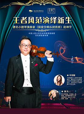 星期二艺术沙龙:王者风范演绎新生——国家交响乐团首席赵坤宇专场音乐会