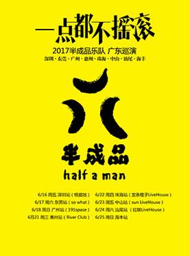 2017 半成品乐队中山巡演