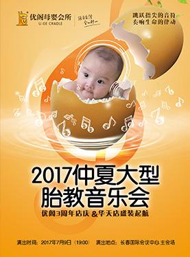 优阁母婴会所2017仲夏胎教音乐会
