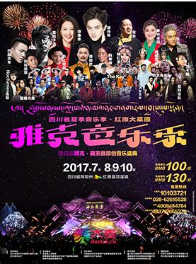 四川省夏季音乐节  2017红原大草原夏季雅克音乐季