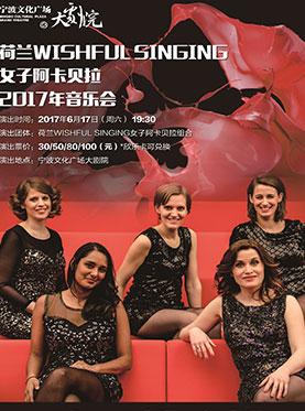 2017年市民音乐会《荷兰WISHFUL SINGING女子阿卡贝拉2017年音乐会》