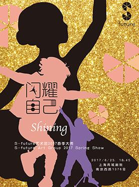 Shining闪耀自己 S-future艺术团2017春季大秀