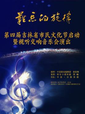 难忘的旋律第四届吉林省市民文化节启动暨视听交响音乐会演出
