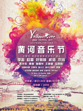 2017银川黄河音乐节