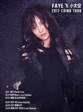 Faye飞 小太空 2017 China Tour 武汉