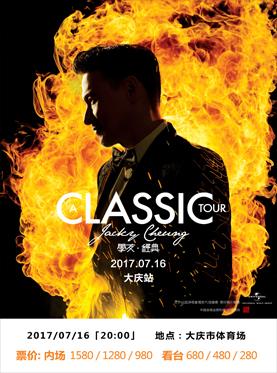 2017【A CLASSIC TOUR学友•经典】世界巡回演唱会-大庆站