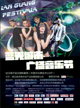 """2017武汉""""蓝光""""城市广场国际音乐节俄罗斯演出季"""