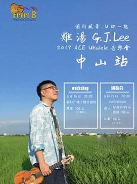 鸡汤G.J.Lee 2017 ACE Ukulele音乐会-中山站