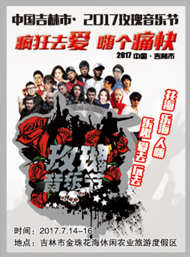中国吉林市·2017玫瑰音乐节