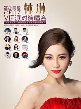 富力悦禧呈献2017林琳VIP派对演唱会