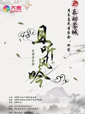 """《乐动蓉城》月末惠民音乐会•""""回家"""" ——""""且听风吟""""民族音乐会"""