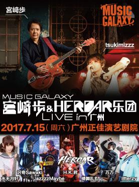 Music Galaxy宫崎步 & HEROAR乐团 LIVE in 广州