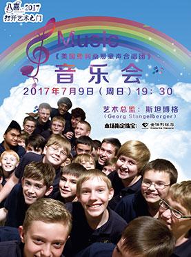 【八喜・打开艺术之门】美国亚利桑那童声合唱团音乐会(音乐百分百系列)