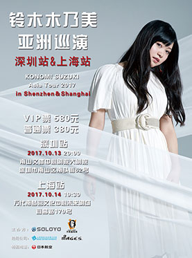 铃木木乃美2017亚洲巡演 上海站KONOMI SUZUKI Asia Tour 2017 in Shanghai