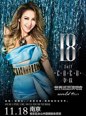 2017CoCo李玟18世界巡回演唱会-南京站