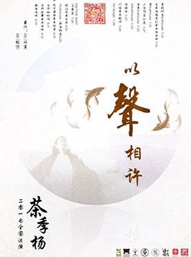 茶季杨 全国巡演 宁波站