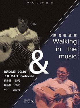 "【MAO Live呈现】GIN&曹思义新专辑巡演""Walking in the music""在音乐中徜徉音乐会"