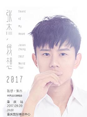 """张杰2017""""我想""""世界巡回演唱会—重庆站图片"""