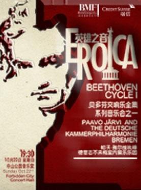 第二十届北京国际音乐节 贝多芬交响乐全集系列音乐会-帕沃?雅尔维执棒德意志不来梅室内爱乐乐团