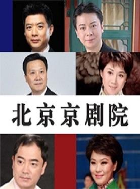 国韵春秋 华彩流金 京剧名家名段·新春大型演唱会