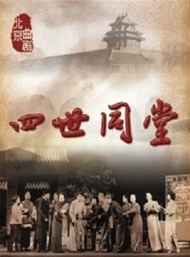 北京曲剧团:老舍经典《四世同堂》