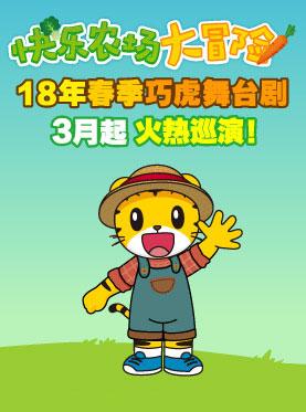 2018年春季巧虎大型舞台剧《快乐农场大冒险》北京站