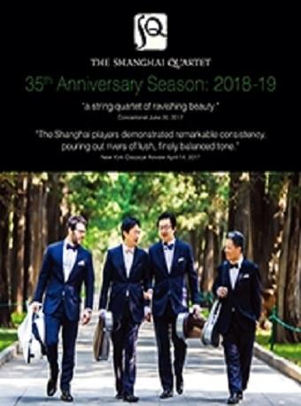 上海四重奏·全套贝多芬弦乐作品音乐会之一