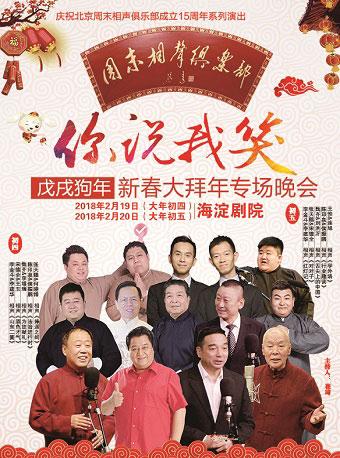 """""""你说我笑""""戊戌狗年周末相声俱乐部新春大拜年专场晚会"""