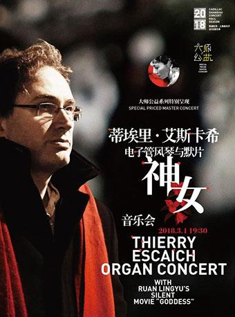 凯迪拉克上海音乐厅2018音乐季:大师公益系列特别呈现—蒂埃里