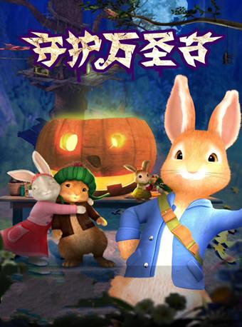 英国正版授权动漫舞台剧《比得兔-万圣节狂欢夜》北京首演