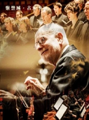 古乐大师唐·库普曼与荷兰阿姆斯特丹巴洛克乐团与合唱团音乐会