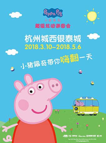 小猪佩奇超级炫动游园会