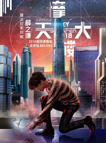 """""""膜法世家""""巨献-薛之谦""""摩天大楼""""2018巡回演唱会北京站"""