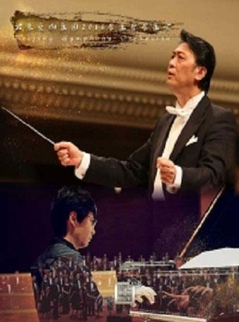致敬柴科夫斯基---北京交响乐团·2018乐季音乐会