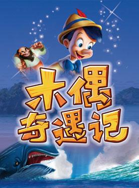 大型多媒体励志互动儿童剧《木偶奇遇记》(6月)