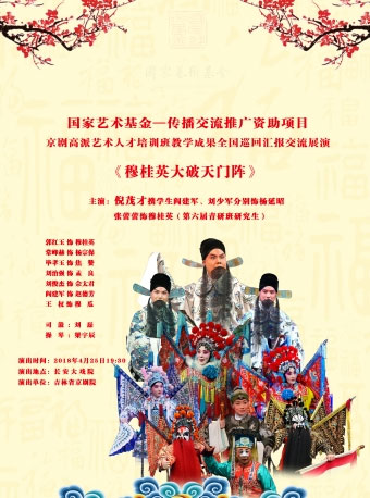 长安大戏院4月25日 京剧《穆桂英大破天门阵》