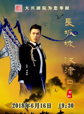 京剧 《长坂坡 汉津口》
