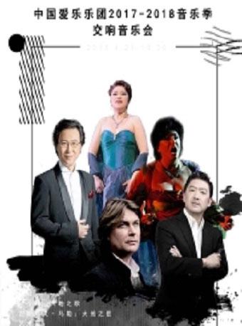 中国爱乐乐团2017-2018音乐季