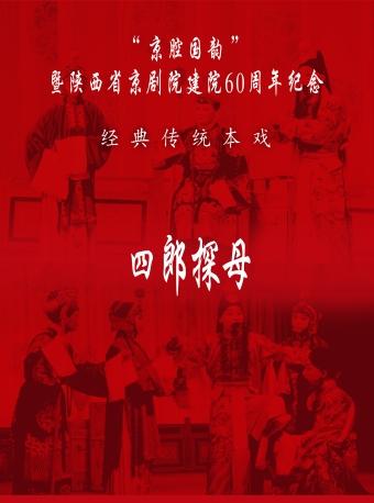 长安大戏院5月24日 京剧《四郎探母》