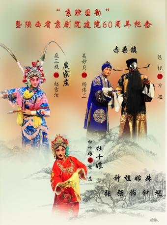 长安大戏院5月23日 京剧折子戏专场《扈家庄》《杜十娘》《赤桑镇》《钟馗嫁妹》