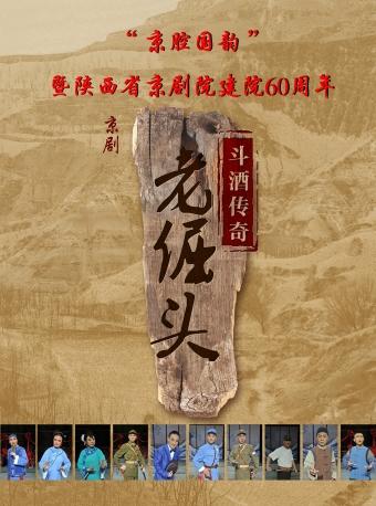 长安大戏院5月26-27日 现代京剧《老倔头斗酒传奇》