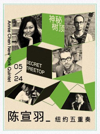 Blue Note Beijing 神秘树顶(SECRET TREETOP) - 陈宣羽纽约五重奏