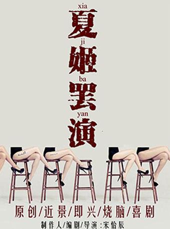 辰星剧社原创近景即兴烧脑喜剧——夏姬·罢演