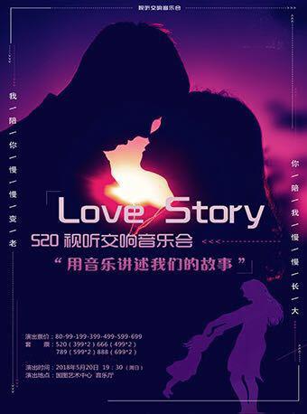 Love Story交响视听音乐会